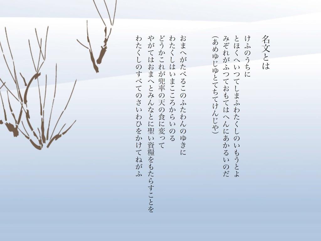 名文とは 〜「永訣の朝」より | 名文電子読本・解説サイト